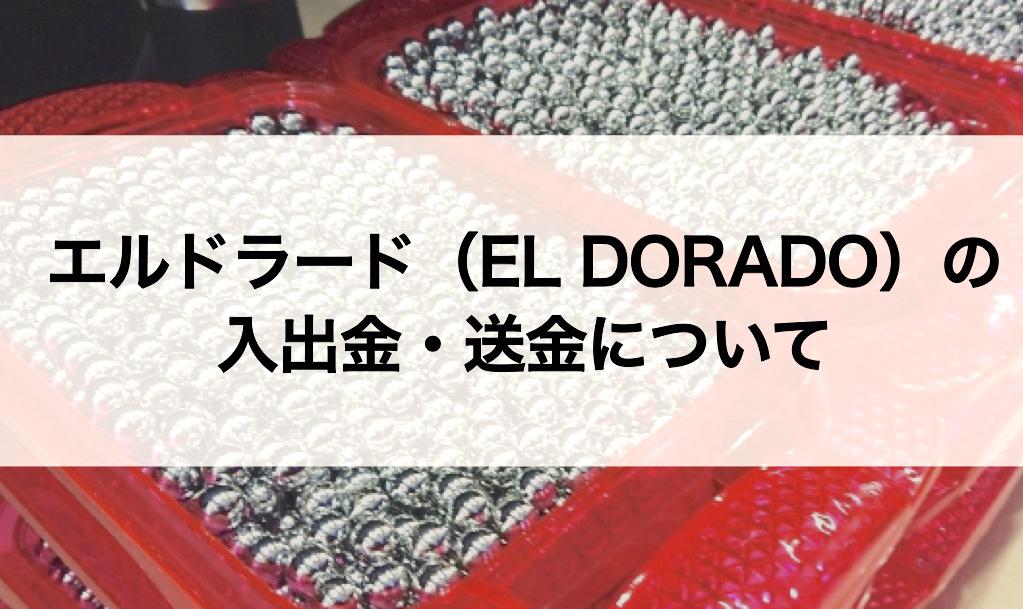 エルドラード入出金・送金.001