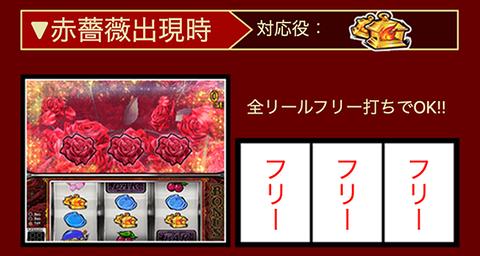 赤薔薇出現時