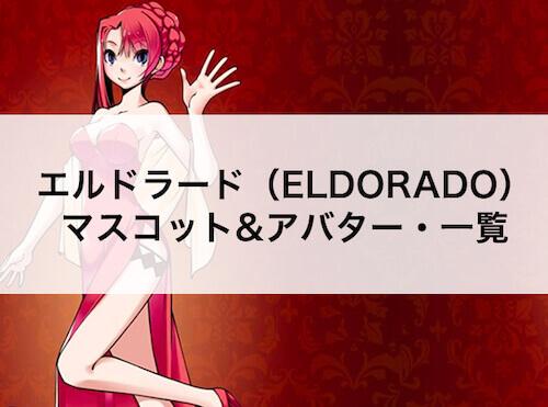 エルドラード(ELDORADO)マスコット&アバター・一覧