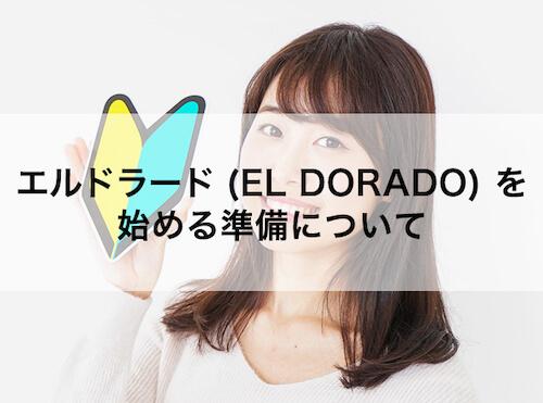 エルドラード(EL DORADO)を始める準備について