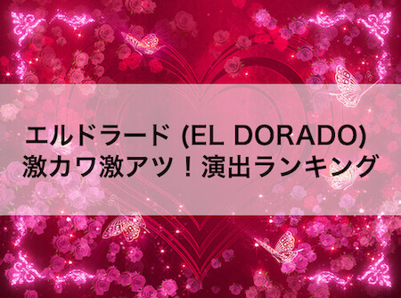 エルドラード(ELDORADO)激カワ激アツ!演出ランキング