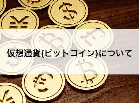 仮想通貨(ビットコイン)について