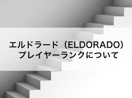 エルドラード(ELDORADO)プレイヤーランクについて